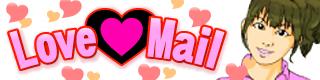 Love☆Mail